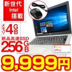 中古 ノートパソコン ノートPC Win10 Microsoft Office2019 Intel Core i3〜Core i7 HDD160GB メモリ2GB DVD 無線 12~15インチ オーダーメイド アウトレットPC
