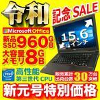 ノートパソコン 中古パソコン Microsoft Office 2016 SSD960GB 8GBメモリ Windows10Pro64bit 無線 15型 第三世代CPU シークレットPC アウトレット 訳あり