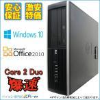 中古デスクトップパソコン Microsoft Office2010搭載 Win10 Pro 32Bit HP 6000 /爆速 Core 2 Duo 2.93GHz/メモリ2GB/HDD160GB/DVD-ROM/