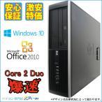 ショッピングOffice Microsoft Office2010搭載 中古デスクトップパソコン Win10 Pro 64Bit HP 6000 /爆速 Core 2 Duo 2.93GHz/メモリ4GB/HDD160GB/DVD-ROM/