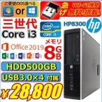ショッピングOffice [Microsoft Office2016搭載][中古デスクトップパソコン]Win10 Pro 64Bit HP 6000 /爆速 Core 2 Duo 2.93GHz/メモリ4GB/HDD160GB/DVD-ROM/