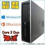 ショッピングOffice Microsoft Office2010搭載 中古デスクトップパソコン Win7 Pro 32Bit HP 6000 /爆速 Core 2 Duo 2.93GHz/メモリ2GB/HDD160GB/DVD-ROM/
