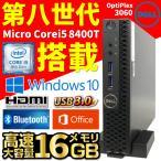 ショッピングOffice [Microsoft Office2016搭載][中古デスクトップパソコン]Win7 Pro 64Bit HP 6000 /爆速 Core 2 Duo 2.93GHz/メモリ4GB/HDD160GB/DVD-ROM/