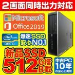 ショッピングOffice [Microsoft Office2016搭載][中古デスクトップパソコン]Win10 Pro 64Bit HP 8100 /超爆速 Core i5 3.2GHz/メモリ4GB/SSD240GB/DVD-ROM/