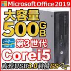 ショッピングOffice Microsoft Office2010搭載 中古デスクトップパソコン Win7 Pro 64Bit HP 8100 /超爆速 Core i5 3.2GHz/メモリ4GB/HDD500GB/DVD-ROM/
