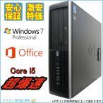 ショッピングOffice Microsoft Office2016搭載 中古デスクトップパソコン Win7 Pro 64Bit HP 8100 /超爆速 Core i5 3.2GHz/メモリ4GB/HDD500GB/DVD-ROM/
