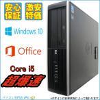 中古 デスクトップパソコン Microsoft Office2016搭載 Win10 Pro 64Bit HP 8100 /超爆速 Core i5 3.2GHz/メモリ8GB/HDD1000GB/DVD-ROM/