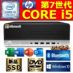 Microsoft Office2016搭載 中古デスクトップパソコン Win10 Pro 64Bit HP 8100 /超爆速 Core i5 3.2GHz/メモリ8GB/HDD500GB/DVD-ROM/