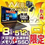 ノートパソコン 中古パソコン Office付 Win10 新品8GBメモリ SSD512GB 第三世代Corei5 DVDROM 無線 15型 テンキー 東芝 NEC 等々 アウトレット 訳あり