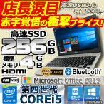 【Microsoft Office2010搭載】【Win7 Pro 32Bit搭載】東芝 K32/爆速Core2Duo 2.4GHz/メモリ2GB/HDD160GB/DVD-ROM/15インチ/無線LAN/中古ノートパソコン