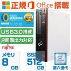 中古パソコン デスクトップパソコン 正規OS Win10 Pro 64Bit 第三世代Core i5 3.1GHz 富士通D582  メモリ8GB 新品SSD120GB DVD-RW Office付きの画像