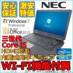 ショッピングOffice 【Microsoft Office2010搭載】[15.4型ワイド 液晶]NEC VERSAPRO VD-9/超爆速 Core i5 2.4GHz/メモリ4GB/HDD160GB/DVD-ROM/無線LAN/Win7 Pro 64Bit