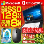 中古パソコン ノートパソコン ノートPC 新品SSD256GB メモリ8GB Microsoftoffice2019 Win10 次世代Core i3 DVD 15型 セキュリティー 富士通  NEC等 アウトレット