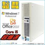 [Microsoft Office2010搭載][中古デスクトップパソコン]NEC Express 5800/爆速 新Core i5  3.2GHz/メモリ2GB/HDD160GB/DVDスーパーマルチ/Win7 Pro 32Bit