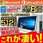 [Microsoft Office2016搭載][中古デスクトップパソコン]NEC Mシリーズ/超爆速 新Core i5  2.5GHz/メモリ4GB/HDD250GB/DVDスーパーマルチ/Win10 Pro 64Bit