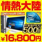 中古デスクトップパソコン Microsoft Office2016搭載 Win10 Pro 64Bit/NEC MB-C/超爆速 第二世代Core i5  2.50GHz/メモリ4GB/HDD/250GB/DVD-ROM