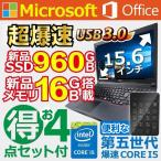 ��ťѥ����� �Ρ��ȥѥ����� ���� �Ρ���PC Microsoft Office2016��ܡ�Windows10 Pro ���B552/F ����4GB ����SSD240GB  �ƥ󥭡��� 15�� ̵�� �����ȥ�å�
