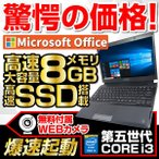 ��ťѥ����� �Ρ��ȥѥ����� �Ρ���PC ���� Microsoft Office2010��� Win10 �ٻ��� P771  ������Corei5  ����4GB ����SSD240GB 12�� �����ȥ�å�