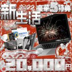 �Ρ��ȥѥ����� ��� �ѥ����󡡥Ρ���PC  Microsoft Office2016�� Panasonic CF-S10 Win10 Pro ��������Core i5 2.5GHz ����8GB/SSD240GB DVD-RW ̵��LAN