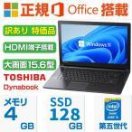 ショッピングOffice Microsoft Office2016搭載 Win10 Pro64Bit搭載 中古ノートパソコン NEC VX-C/超爆速/第二世代 Core i5 2.50GHz/メモリ4GB/SSD240GB/DVD-ROM/15インチ/無線LAN