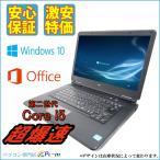 Microsoft Office2016搭載 Win10 Pro64Bit搭載 中古ノートパソコン NEC VX-C/超爆速/第二世代 Core i5 2.50GHz/メモリ4GB/HDD500GB/DVD-ROM/15インチ/無線LAN
