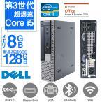 中古パソコン デスクトップパソコン MicrosoftOffice 2019 Windows10 Corei5 3.3Ghz 大容量HDD500GB 4GBメモリ DVDROM 無線USB付  富士通 HP 等 アウトレット