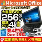 中古パソコン ノートパソコン Microsoft Office2019 Win10 第3世代Corei5  新品SSD480GB メモリ8GB 無線 HDMI SDカードスロット DVDROM 12型  NEC Versapro VB-F