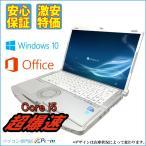 中古ノ-トパソコン Microsoft Office2016搭載 Win10 Pro 64Bit搭載 Panasonic CF-F9/新世代Core i5 2.66GHz/メモリ4GB/SSD120GB/14インチ/DVD-RW/無線LAN