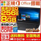 ショッピングOffice 【Microsoft Office2016搭載】【Win10 Pro 64Bit搭載】Panasonic CF-F9/新世代Core i5 2.66GHz/メモリ4GB/SSD480GB/14インチ/DVD-RW/無線LAN