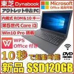 東芝 パソコン Windows10 Microsoft office2016 追加可