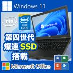 中古パソコン ノートPC Windows10 64Bit Microsoft office2016付