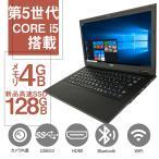 ショッピングOffice Microsoft Office2016搭載 Win10 Pro 64Bit搭載  東芝 B552/F超爆速第二世代Core i3 2.40GHz/メモリ4GB/SSD240GB/USB3.0ボード/DVD-ROM/15インチ/無線LAN/