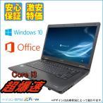 ショッピングOffice 【Microsoft Office2016搭載】【Win10 Pro 64Bit搭載】東芝 L41/超爆速Core i3 2.26GHz/メモリ4GB/SSD120GB/DVD-ROM/15インチ/無線LAN/中古ノートパソコン