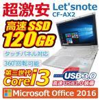 ショッピングOffice Microsoft Office2016搭載 中古ノートパソコン Win10 Pro 64Bit搭載 東芝 B552/F第二世代Core i3 2.40GHz/メモリ4GB/SSD120GB/USB3.0ボード/DVD-ROM/無線LAN/