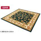 2柄3色から選べる ウィルトン織カーペット/絨毯 〔長方形大/約200×290cm 更紗ネイビー〕 ポリプロピレン製