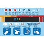 熱中症予防カード・NE1 〔100枚セット〕 熱中症対策