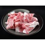 黒毛和牛 切り落とし 〔1kg〕 肩肉・バラ肉・モモ等 小分けタイプ 個体識別番号表示 牛肉 精肉〔代引不可〕