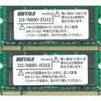BUFFALO D2/N800-2Gx2 PC2-6400S (DDR2-800) 2GB x 2枚組み 合計4GB SO-DIMM 200pin ノートパソコン用メモリ