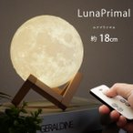 間接照明 月 ライト 月のランプ あかり ムーンライト インテリア照明 リモコン 5色温切替 無段階調光 タッチセンサー 癒し おしゃれ 簡易包装 直径18cm 匠の誠品