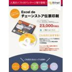 チェーンストア伝票 Excel  Exceldeチェーンストア統一伝票印刷(チェーンストア伝票)
