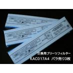 [D03-M] ダイキン KAC017A4(KAC006A4の後継品) 3枚バラ売り 交換用プリーツフィルター【ネコポス発送】