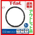 ショッピング圧力鍋 ティファール(T-fal) 圧力鍋 専用パッキン 6L用 X3010006 (アウトレット品)