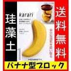 珪藻土 バナナ型ブロック (食材・調味料・乾物の保存に)