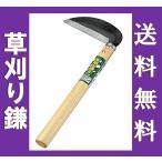 草刈り鎌 (26.5 × 12.5 cm)鉄製