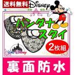 よだれかけ (ディズニーキャラクター付き) バンダナスタイ ミッキーマウス (2枚組 裏面防水)