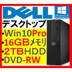 �����ȥ�å� ���� �ǥ����ȥåץѥ����� Dell OptiPlex 3050 SSF/Win10Pro 64bit/���� 16GB/HDD 2TB/DVD-SuperMulti