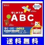 英語絵本 聞いておぼえる はじめてのABC (知育玩具)