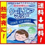 熱中症対策 敷くだけでひんやり クールエアマット 冷却ジェルとアルミシート (肩・背中用 : 22×30cm) 日本製