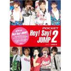 ポケットHey Say JUMP2 ジャニーズ研究会/編(文庫)