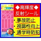反射シール (通学時等の交通事故防止用 安全ステッカー) 高輝度タイプ